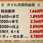 料金表オイル交換