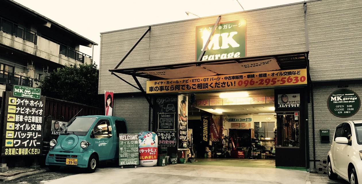 熊本市東区のタイヤ&ホイール プロショップ MKガレージ